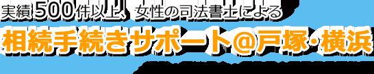 相続手続きサポート@戸塚・横浜