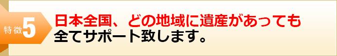 日本全国、どの地域に遺産があっても、全てサポート致します。