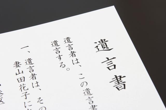 相続・遺言・戸塚・泉