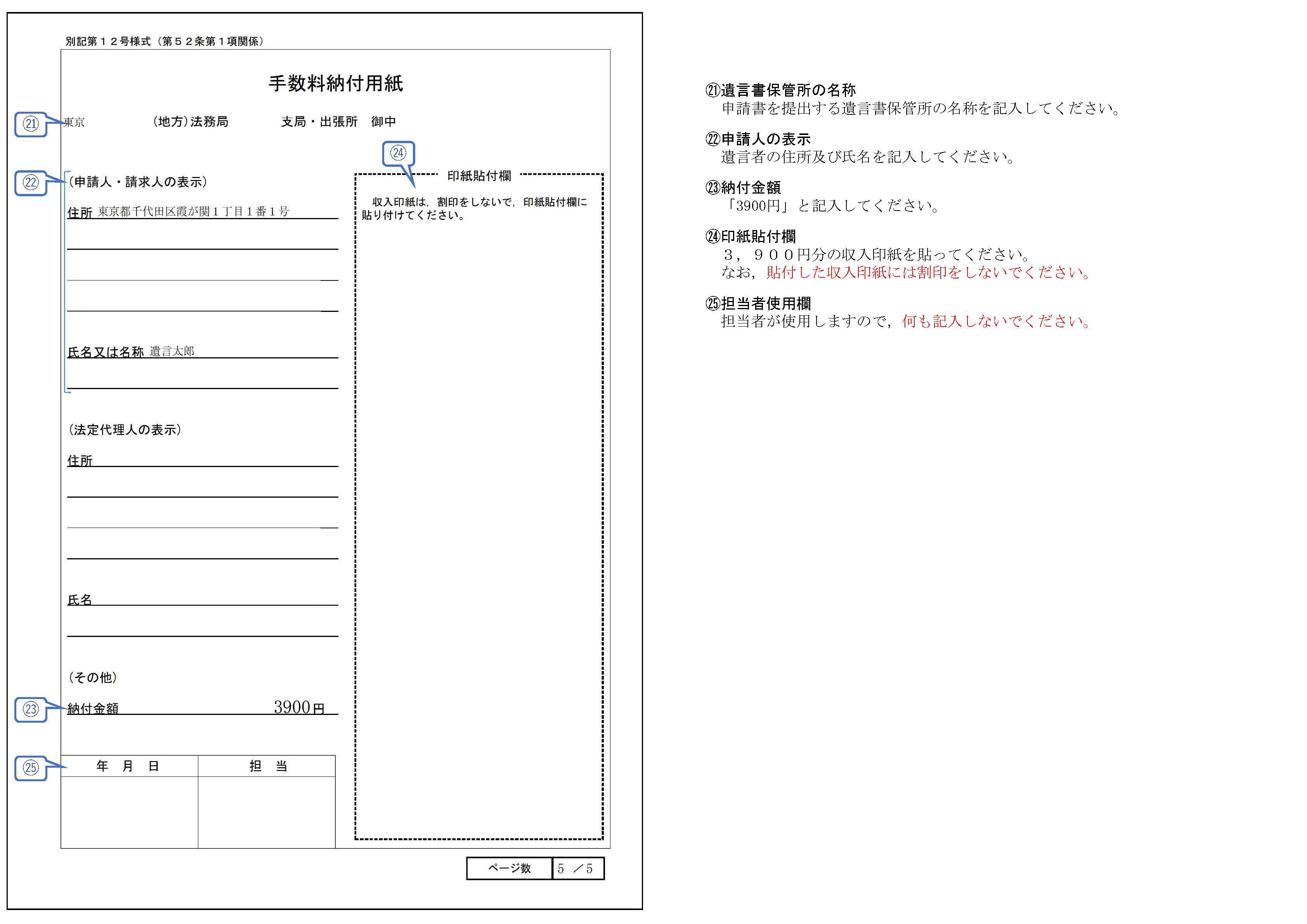 申請書-2-2001321953_ページ_5