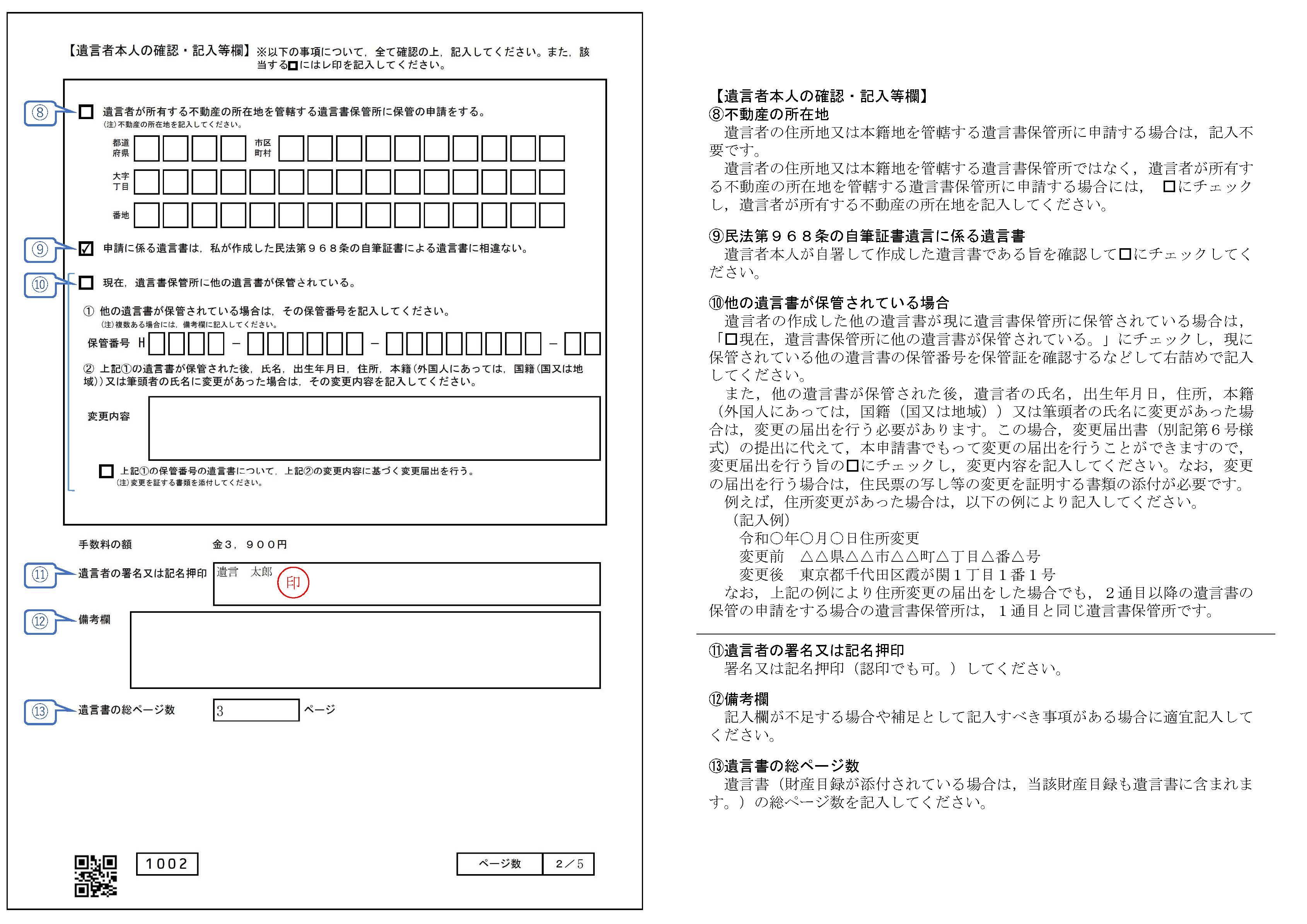 申請書-2-2001321953_ページ_2