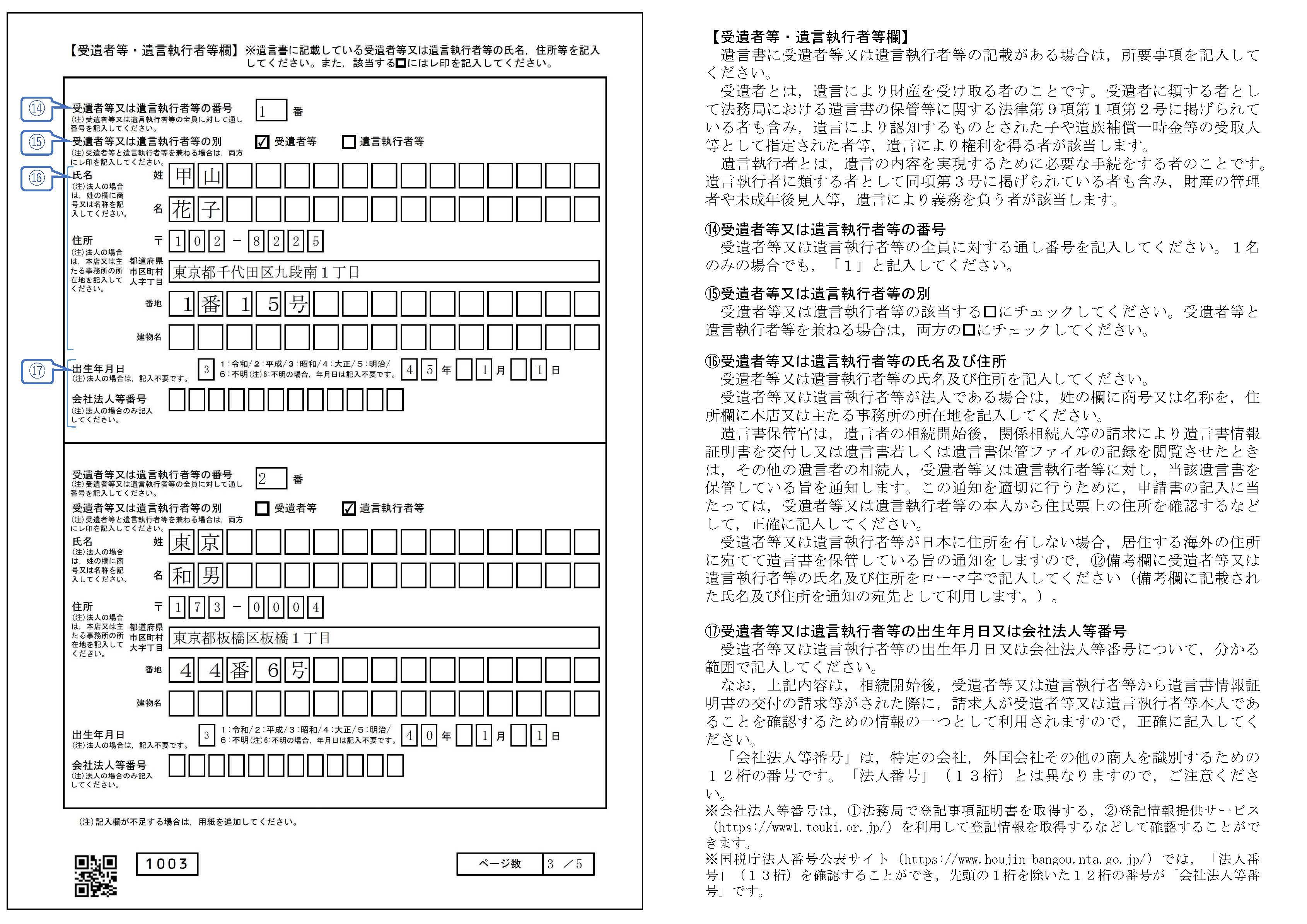 申請書-2-2001321953_ページ_3
