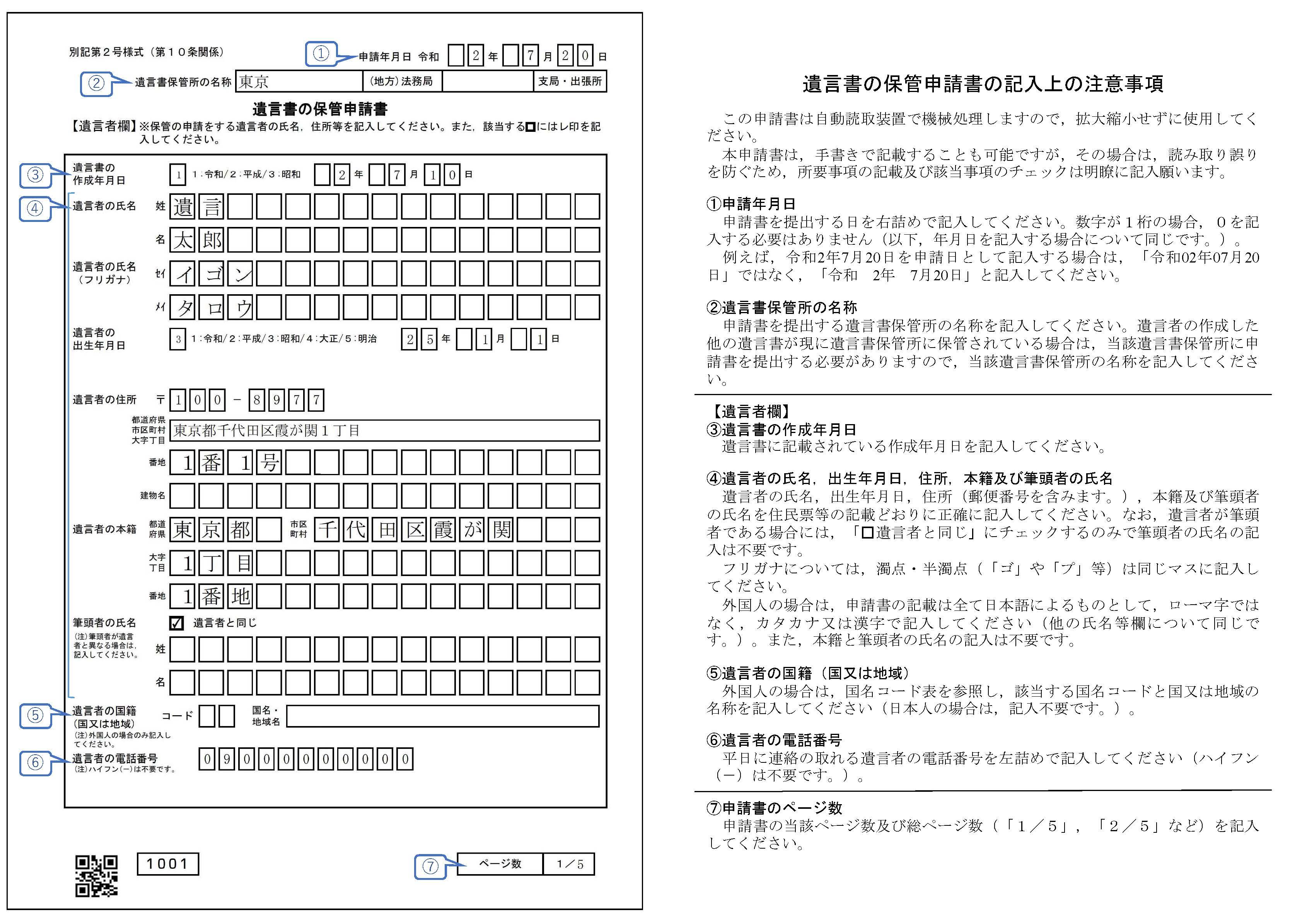申請書-2-2001321953_ページ_1